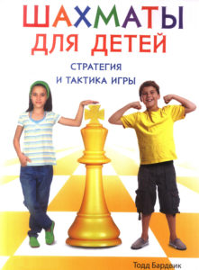 Chess Strategy Workbook - Russian