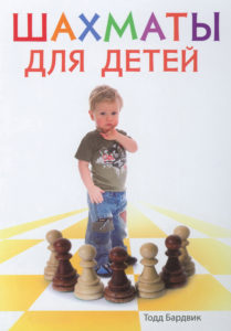Chess Workbook for Children - Russia